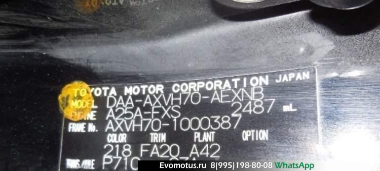 акпп P71003A на A25A-FXS TOYOTA  CAMRY AXVH70 (Тойота Камри)