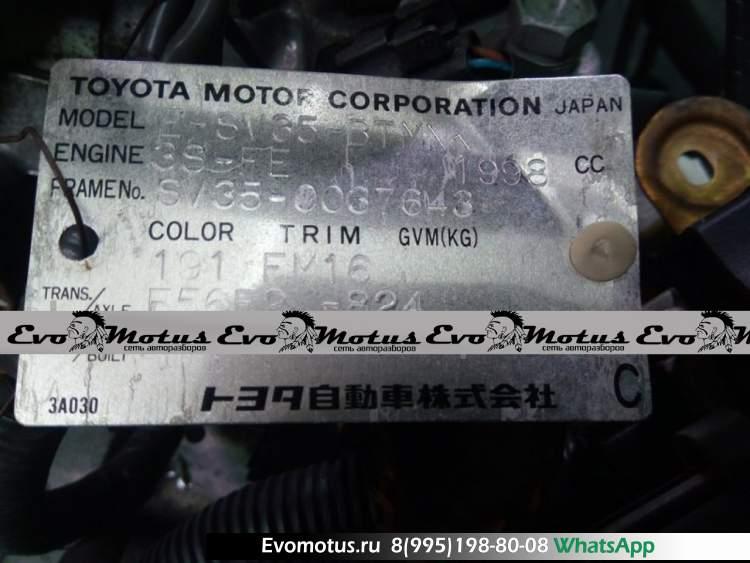 МКПП E56F2-824 на 3S-FE TOYOTA VISTA SV35  (Тойота Виста)